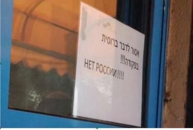 russe-interdit-israel.jpg